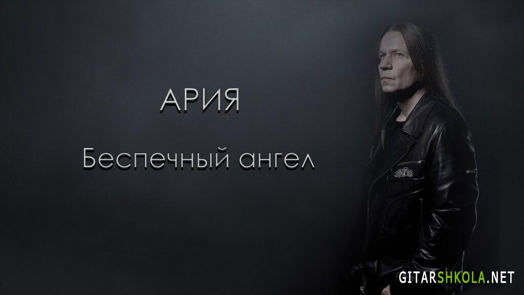Разбор песни группы Ария «Беспечный ангел» на гитаре