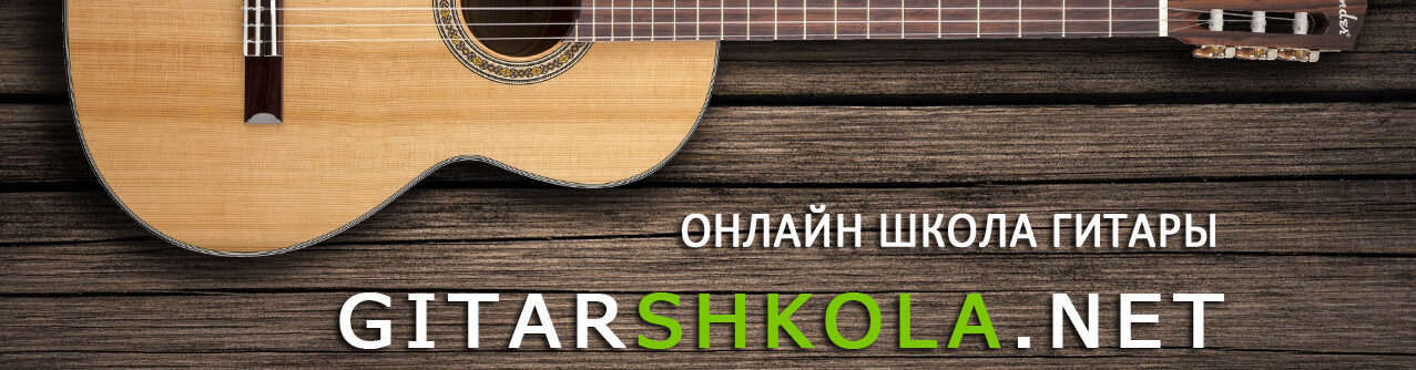 gitarshkola.net