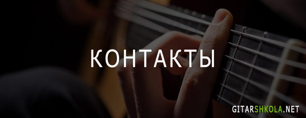 контакты гитаршкола