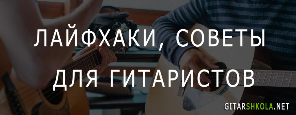 лайфхаки советы для гитаристов