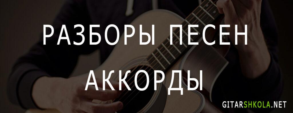 разборы песен аккорды на гитаре