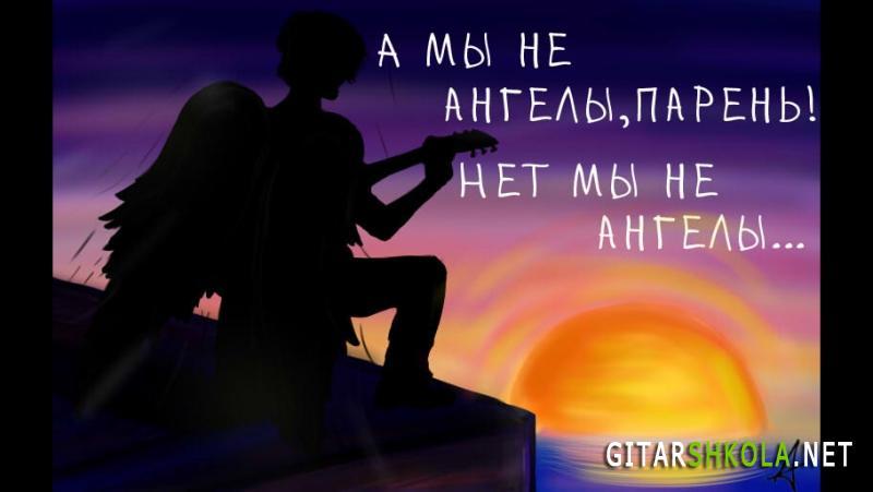 Алексей Понамарёв «А мы не ангелы, парень» – Бой песни на гитаре
