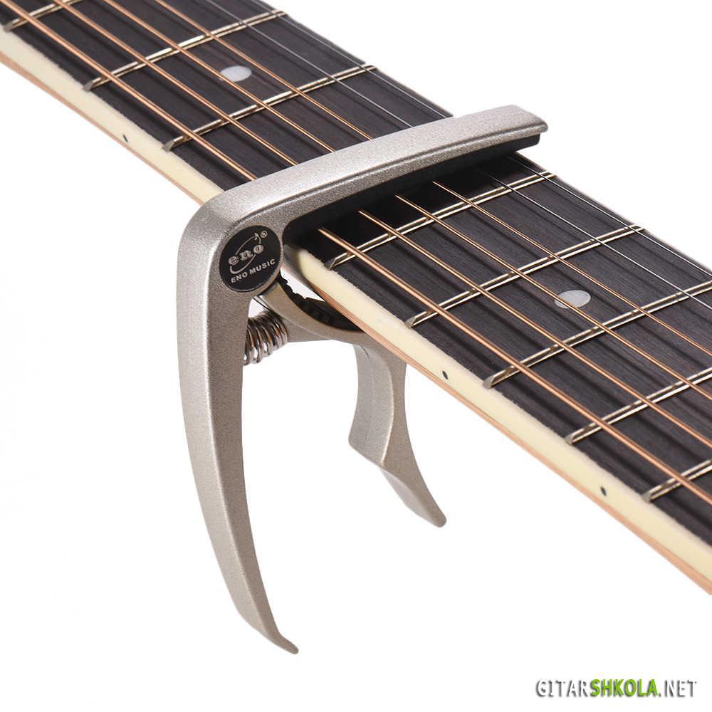 капо на гитаре