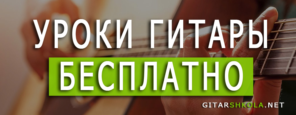 уроки гитары бесплатно онлайн