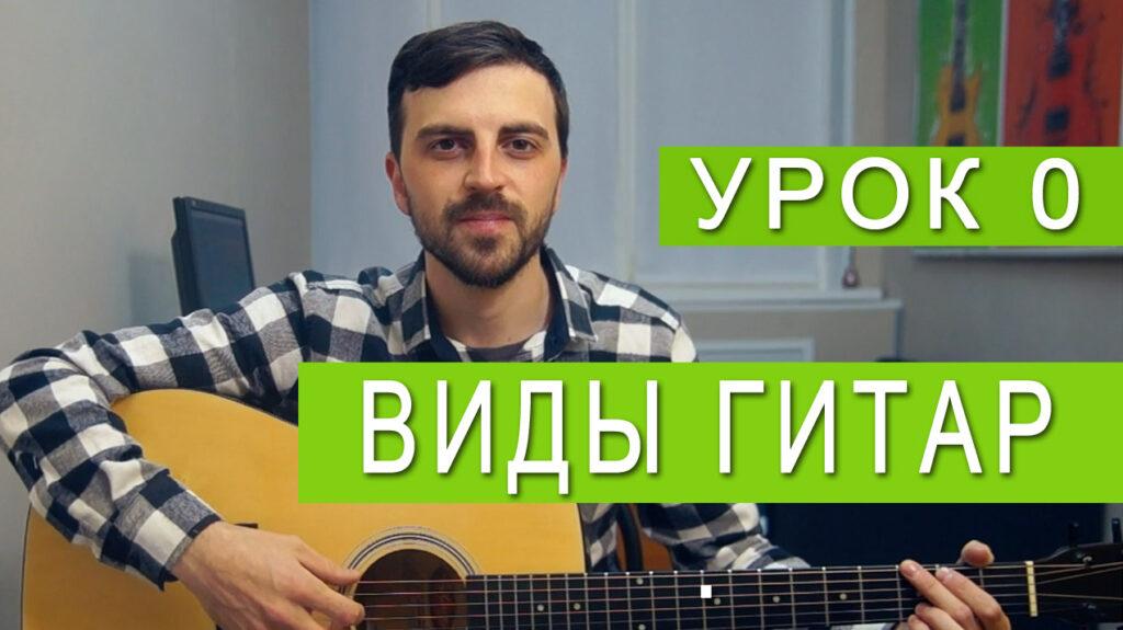 виды гитар2